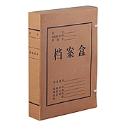 国产 牛皮纸档案盒 (牛皮纸) 60mm