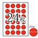 卓聯 手寫標簽 (紅) 直徑16mm 12張/包  ZL-31
