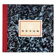 立信 現金日記賬 24K(195*187mm)  231D(丙)