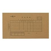 立信 電算化憑證封面 27K 25套/束(251*142mm)  192-27