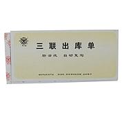 成文厚 三聯無碳出庫單 48K(190*86mm)  303-10