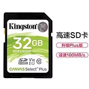 金士頓 UHS-I 高速SD存儲卡 32G(Class10)  讀速80MB/s