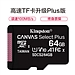 金士頓 UHS-I TF(MicroSD)高速存儲卡 64G(Class10)  讀速80MB/s