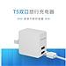 洛克 ROCK手機充電器旅行充電器 (白) 雙口USB