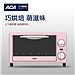 北美電器 ACA多功能電烤箱 (粉)  ALY-12KX06J