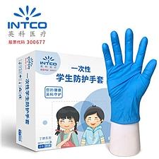 英科 藍色丁腈乳膠手套 (顏色隨機)