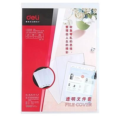 得力 文件保护套 (透明) A4  5706