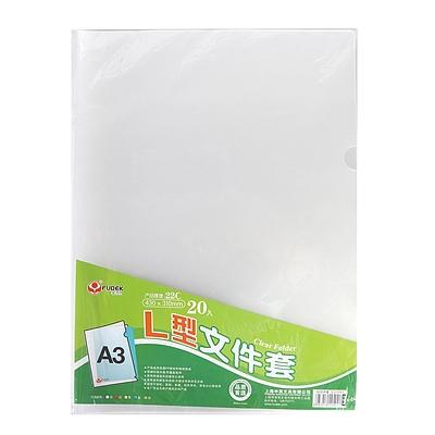 富得快 二页文件保护套 (白) 20个/包 A3  E310A3
