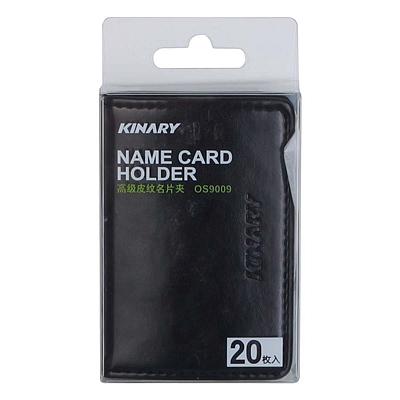 金得利 高级皮纹名片夹 (黑) 约20枚  OS9009