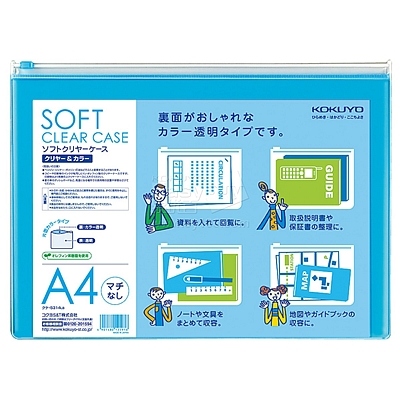 国誉 拉边袋 (浅蓝) A4 5个/盒  KUKE-5314LB