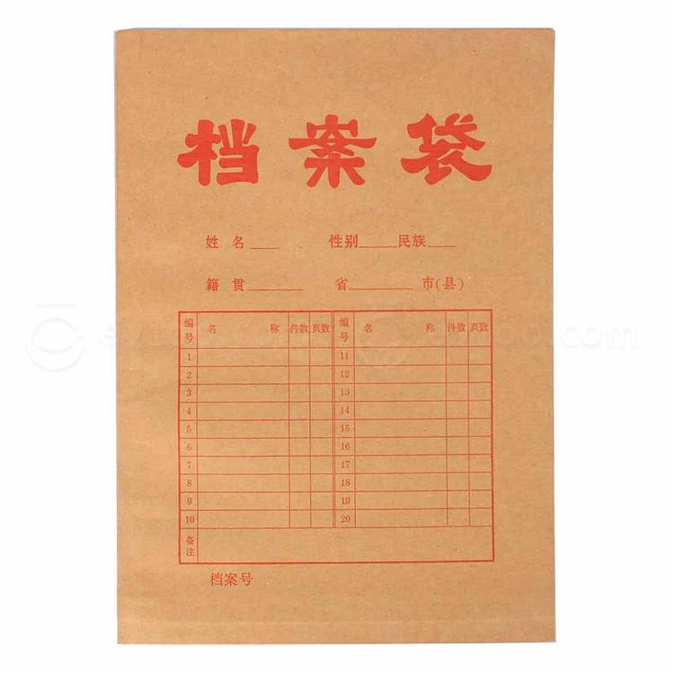 北京 牛皮纸档案袋 A4 25枚/封  150G