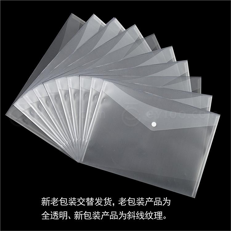易优百 横式按扣文件袋量贩 A4 10个/包  W209