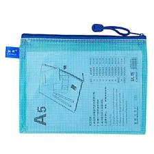 驰辉 网格拉链袋 (蓝) A5  CH814