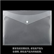 易优百 横式按扣文件袋 A4  W209