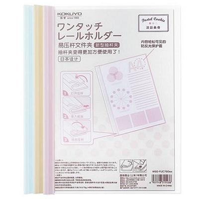 国誉 淡彩曲奇易压杆文件夹 (混色) A4S  WSG-FUC760MX