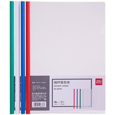 得力 抽杆文件夹 (混色) 10个/包  5855