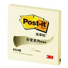 3M 合宜系列报事贴 便条纸 (黄) 72*76mm  654B