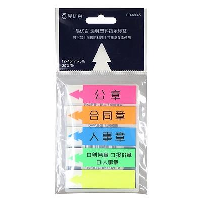 透明塑料指示標簽