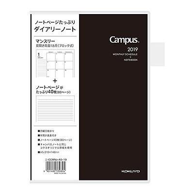 国誉 2019年Campus PVC封套手帐日程本(月计划) (黑) A5/56页  NI-CCMND-A5-19