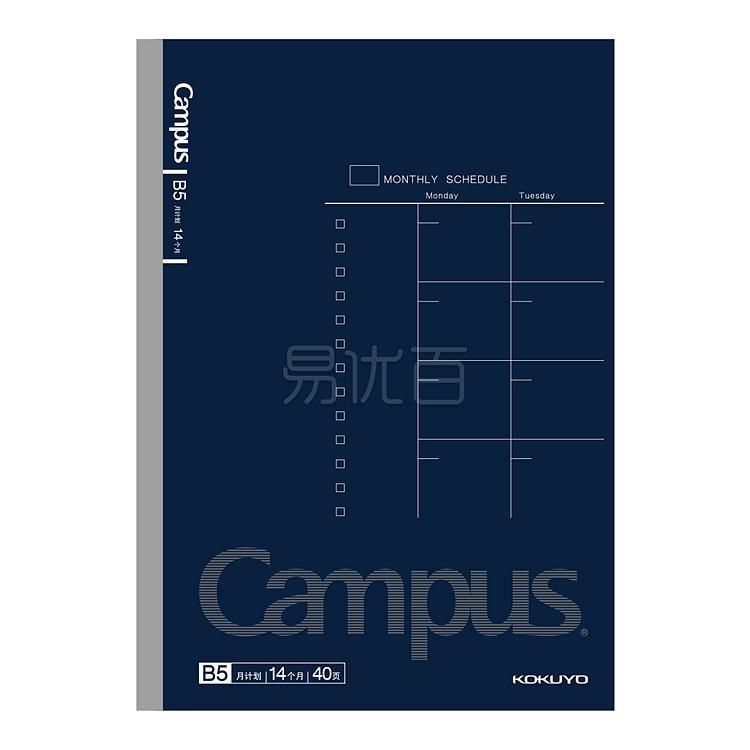 国誉 Campus自填式日程本 (藏青) B5/40页  WCN-CNB1410MF