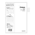 2019年Campus PVC封套手帐日程本(月计划)