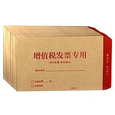 國產 增值稅發票專用信封 (牛皮色) 250*160mm 50枚/包