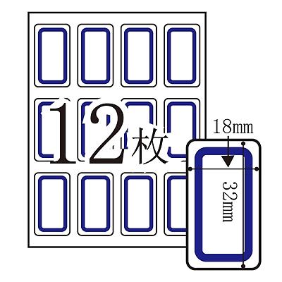 卓联 手写标签 (蓝框) 18*32mm 12张/包  ZL-18