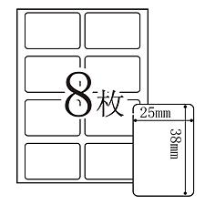 卓联 手写标签 (空白) 25*38mm 12张/包  ZL-05