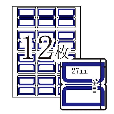 卓联 手写标签 (蓝框) 27*24mm 12张/包  ZL-21