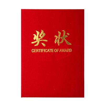 金利美 证书 (红) 16K  60164奖状