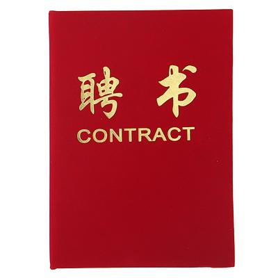 金利美 证书 (红) 16K  60162聘书