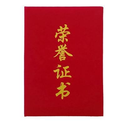 金利美 证书 (红) 8K  811-A荣誉证书