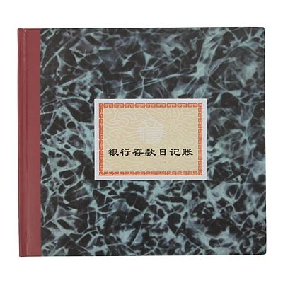 立信 银行存款日记账 24K(195*187mm)  235D(丙)