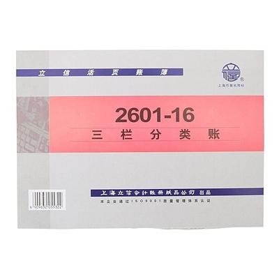 立信 三栏分类账(借贷式) 16K(268*198mm)  2601-16