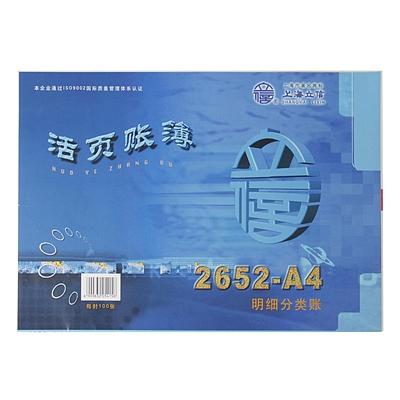 立信 明细分类帐 A4(291*209mm)  2652-A4
