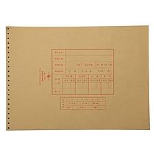 立信 电脑套打账册封面 382*280mm  C001