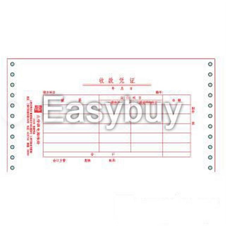 立信 收款凭证 231*140mm  TR102