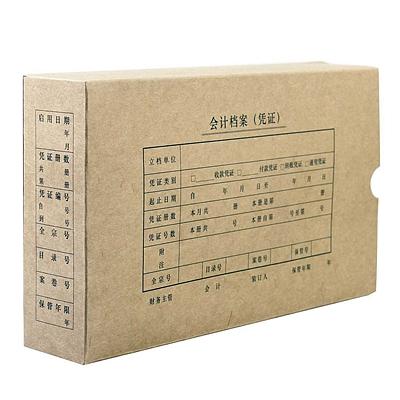 西玛 发票版凭证装订盒(260-150-50)  SZ600321