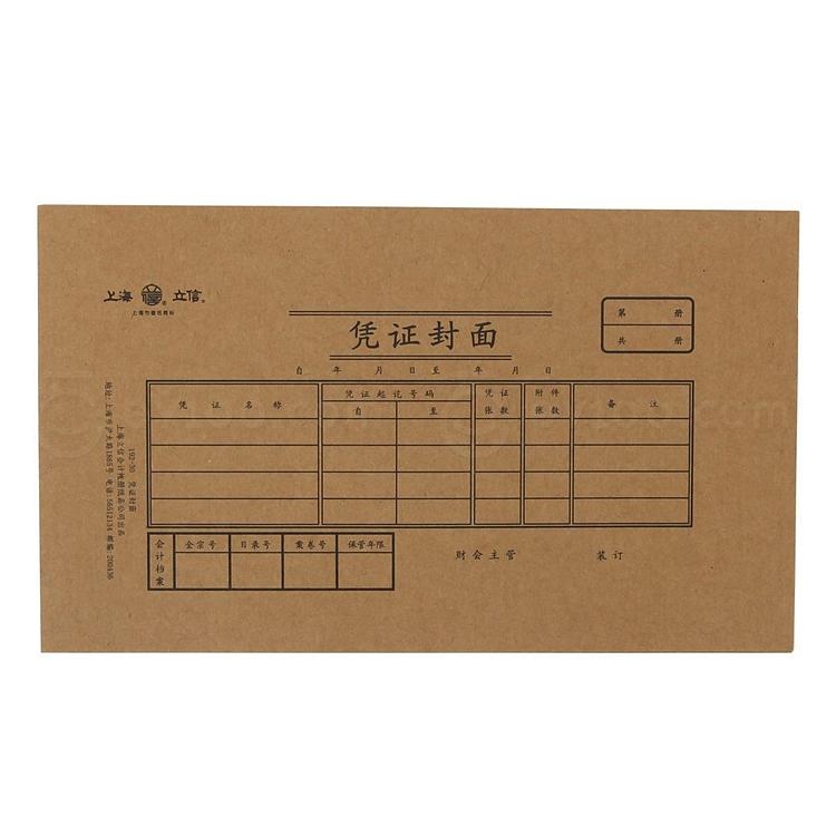 立信 凭证封面 30K(217*129mm)  192-30