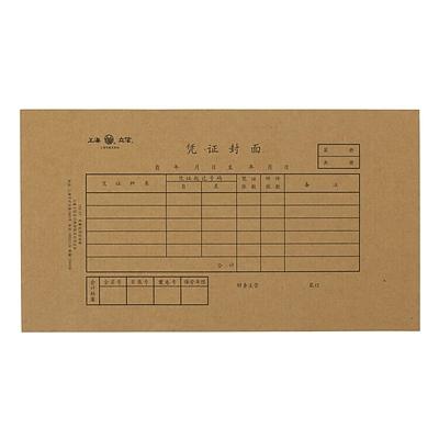 立信 电算化凭证封面 27K(251*142mm)  192-27