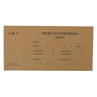 立信 增值税专用发票抵扣联封面 20K(300*150mm)  192-20