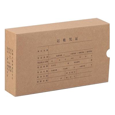 用友 凭证装订盒  Z010224