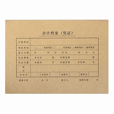 西玛 凭证装订封面 A5(25套/包,212-150)  SZ600171