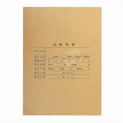 用友 凭证封面(竖式) 全A4(211*298mm,25张/包)  Z010129