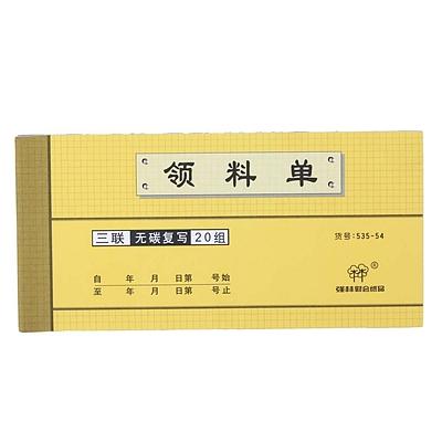 强林 54K无碳三联领料单 10本/包  535-54