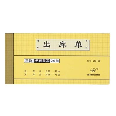 强林 54K无碳三联出库单 10本/包  537-54