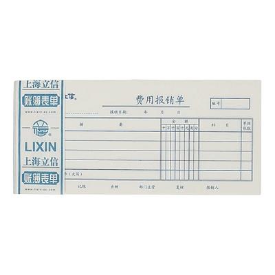 立信 费用报销单 48K 5本/包 100页  121-48