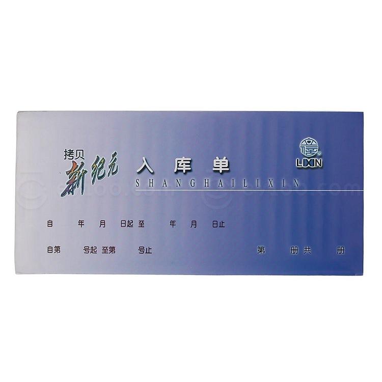 立信 入庫單 48K(25套4聯) 10本/包  GS165-48-4