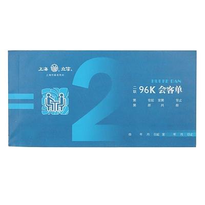立信 二联会客单 96K(121*67mm)  176-96-2