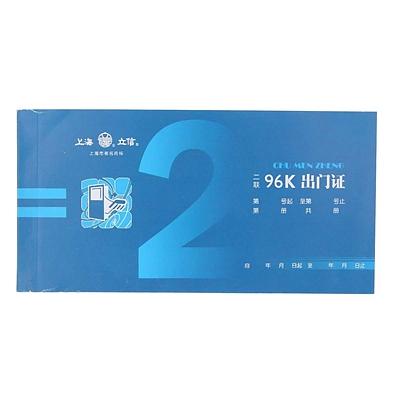 立信 二联出门证 96K(121*67mm)  177-96-2